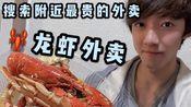 在日本用外卖点大龙虾帝王蟹套餐真的会好吃吗