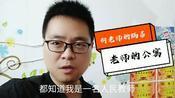 何老师vlog晒出自己的家,狭小像香港人的家,网友直言:家徒四壁
