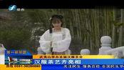 【福建南平】武夷山举办首届汉服茶会