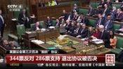 """英国议会第三次否决""""脱欧""""协议"""