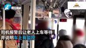 """网曝""""老人被电动车带倒却诬陷公交车"""",事件反转司机致歉"""