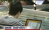 [中国新闻]新闻观察:你的婚产假有多长?