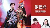 【张艺兴】戏腔+rap《霸王别姬》reaction,汉服的张艺兴超惊艳的啊!