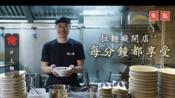 【中年追梦】41岁拉面痴尖沙咀开店 日做16小时