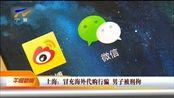 上海:冒充海外代购行骗男子被刑拘