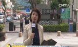 """[经济信息联播]万科股权争夺战:深圳银监局要求银行摸底""""宝能系""""贷款情况"""