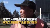 【黑龙江】哈尔滨市环卫三个月未发工资 城管局出面解释原因-黑龙江快讯-黑龙江快讯