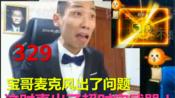 【姥吊秀329】宝哥直播首秀麦克风出了问题!结果这时候却出了超时空武器!!!爆笑!