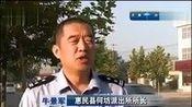 滨州惠民:飞车抢劫露行踪 民警雷霆出击[早安山东]