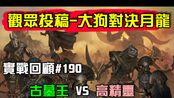 【安迪/实战讲解】观众投稿《战锤2全面战争》古墓王TombKing vs 高精灵HighElf #190 大狗对决月龙