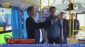 [广西新闻]贺州:聚焦群众身边事 立行立改解民忧