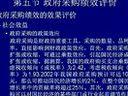政府采购管理61-视频教程-西安交大-要密码请到www.Daboshi.com