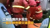 【云南】车辆侧翻一人被困 消防大队接警后紧急出动