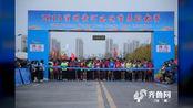 滨州黄河风情马拉松比赛开跑 开启全民健身新时代