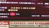 四川宜宾珙县发生5.6级地震,重庆成都等多地有震感