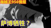 海贼王956情报:萨博牺牲,七武海废除,德雷克的接头人是克比