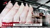 南昌将投放350吨储备猪肉,售价每斤21.6元