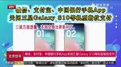 [北京您早]微信、支付宝、中国银行手机App关闭三星Galaxy S10等机型指纹支付
