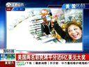 视频: 山东省纪委对单增德离婚承诺书事立案调查 121201 早安江苏