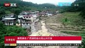 暴雨袭击 广西灌阳县出现山洪灾害