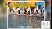 [都市晚高峰]河南洛阳:男童喷水池里嬉戏保安苦劝无果下水擒娃