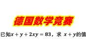 全班犯愁怎么算x+y,学霸上台在等式两边写了1个数,同学恍然大悟