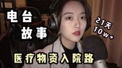 【电台故事】21天,10w+医疗物资的入院路