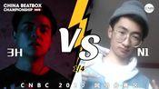 中国BEATBOX锦标赛 网络分赛区 8进4 3h vs n1