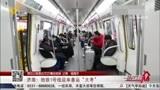 """换乘零距离!济南:地铁1号线迎来春运""""大考"""" 半小时直达济南西站"""