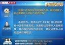 20140609微播大宜昌—民生帮办:补办身份zheng能代办吗?