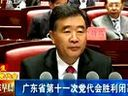 广东省第十一次党代会胜利闭幕[www.qhdgobo.com]