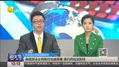 [说天下]我国游泳女将陈欣怡被禁赛 里约药检呈阳性