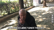 住在敬老院的老人们,多长时间能吃一次肉?80岁的大爷告诉你实情