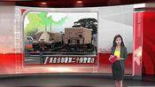 美在日部署第二个预警雷达_ 直播全球 _视频在线_广东电视网_标清