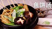 鱼饼汤 ▎看起来好看,做起来简单,适合冬天的美食。 _舒語食光