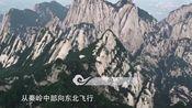 旅行达人刘大宇带你走进陕西,了解那武林小说中经常被提起的华山!