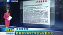 北京青年报:教育部公布6个学历认证假中介 中原晨报 150504
