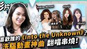#212 你喜欢谁的《Into the Unknown》?洗脑动画神曲 翻唱串烧! ◆嘎老师 Miss Ga|歌唱教学 学唱歌◆