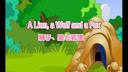 寓言故事-A Lion-儿童故事狮子与狼61-6(流畅)[35]www.42111.com