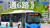【POV-83】[物资旺 财贸兴 美丽副中心]北京公交通6路全程前方展望(物资学院→潞阳桥西路)8倍速