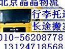 【江苏全境】北京到江苏建湖县货运专线56208778北京至江苏建湖县搬家公司