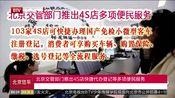 [北京您早]北京交管部门推出4S店快捷代办登记等多项便民服务
