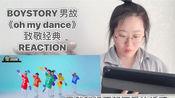 【BOYSTORY男故】【OH MY DANCE】 舞蹈剪辑REACTION/ 致敬经典歌曲,大家最喜欢哪个风格呀?
