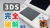 【小尘道长】为了玩动森学会破解3ds的UP来分享破解方法啦