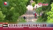 武汉首批121所学校高三年级今天复学