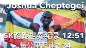 #跟随跑#1# 摩纳哥5K路跑Joshua Cheptegei创下世界纪录12:51 每公里配速2:34