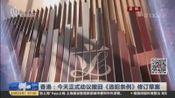 视频|香港: 今天正式动议撤回《逃犯条例》修订草案