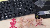 制作东方不败水晶字(2) 制作完成。请这位观众老爷留下收货地址。