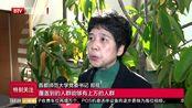 北京36名大学生赴保定贫困县支教