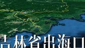 【中国地理】吉林省,我国最憋屈的省份之一,日本海近在咫尺,却没有一个出海口,从沿海大省变成内陆省